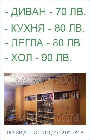 Цени за извозване намебели и боклуци