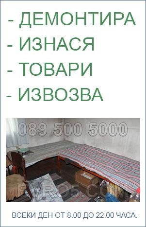 Демонтиране и трошене на мебели